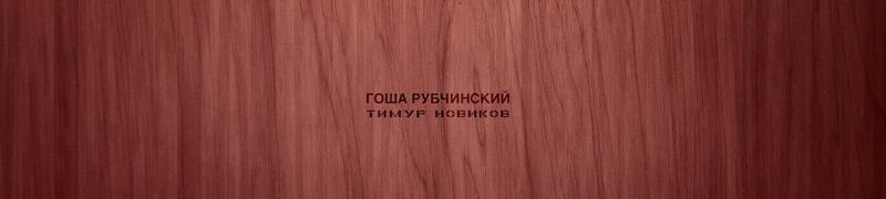 Gosha Rubchinskiy Brand